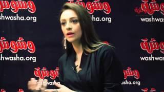 getlinkyoutube.com-وشوشة | مريم حسن تكشف تفاصيل مأساتها مع إياد نصار |Washwasha