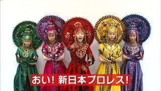 getlinkyoutube.com-新日本プロレス vs ももいろクローバーZ 興行戦争勃!?