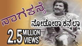getlinkyoutube.com-Naga Kanye Kannada Movie Songs || Nodora Kannella || Vishnuvardhan || Bhavani