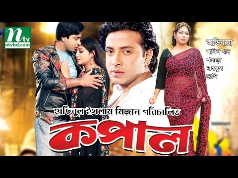 Bangla Film Kopal (কপাল) by Shabnur, Shakib Khan l NTV Bangla Movie