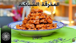 getlinkyoutube.com-شميشة : المخرقة (الشباكية)  - وصفات رمضان