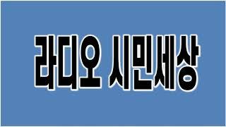 20191207 라디오 시민세상 다시보기