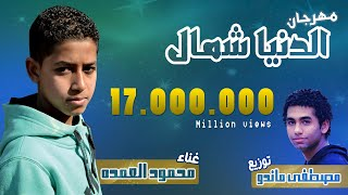 getlinkyoutube.com-مهرجان الدنيا شمال غناء محمود العمده توزيع مصطفى ماندو
