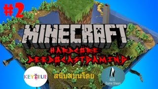getlinkyoutube.com-DCGTV. Minecraft [HardCore] #2 ตกแต่งบ้านกัน