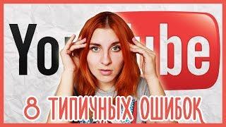 """getlinkyoutube.com-8  ОШИБОК НАЧИНАЮЩИХ """"ВИДЕОБЛОГГЕРОВ"""""""