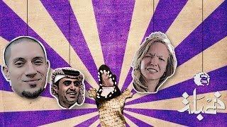 التمساح الحلقة ٥٤: الرحلة اللندنيه الافندمية | Temsa7LY