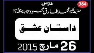 getlinkyoutube.com-Ubqari Dars 26 March 2015 Dastan Ishq Hakeem Tariq Mehmood Chughtai