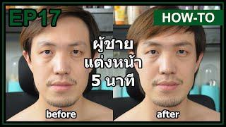 getlinkyoutube.com-แต่งหน้า ผู้ชาย 5 นาที ในชีวิตประจำวัน