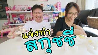 getlinkyoutube.com-แข่งทำสกุชชี่ ของใครน่ากินกว่า โหวตเล้ยยยย! | แม่ปูเป้ เฌอแตม Tam Story