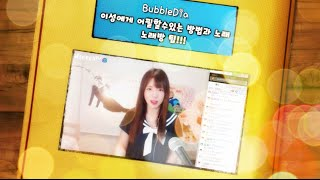 getlinkyoutube.com-노래방에서 이성에게 어필할수있는 방법!!!  -  버블디아(Bubbledia) 리디아 안(너목보 엘사녀)