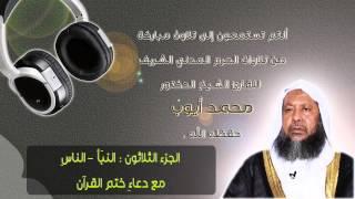 getlinkyoutube.com-الشيخ محمد أيوب | تلاوة من الحرم | جزء عمّ مع الدعاء