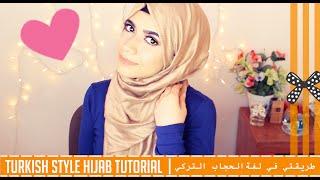Turkish Style Hijab Tutorial | لفة الحجاب التركي