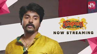 SEEMA RAJA ( Tamil - Drama) Sivakarthikeyan | Samantha | Simran