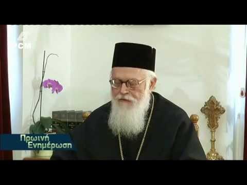 Ο Αρχιεπίσκοπος Τιράνων, Δυρραχίου και πάσης Αλβανίας Αναστάσιος