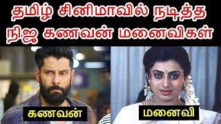 தமிழ் சினிமாவில் நடித்த நிஜ கணவன் மனைவிகள்   Tamil Actors Wife Who Acted In Movie