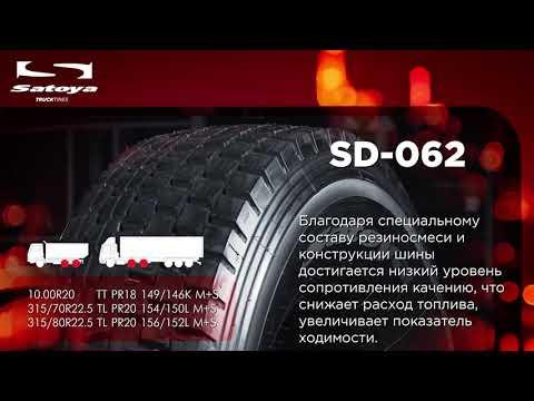 Грузовые шины SATOYA SD-062