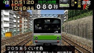 getlinkyoutube.com-電車でGO!プロフェッショナル1 山手線プレイ