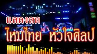 getlinkyoutube.com-แสดงสด ไหมไทย หัวใจศิลป์ ใหม่ล่าสุด