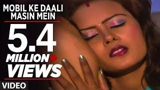 Mobil Ke Daali Masin Mein (Hot Bhojpuri Video) - Rang Dalwala Vidhayak Ji