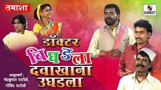 getlinkyoutube.com-Dr Bighadala Dawakhana Ughadala -  Sumeet Music - Marathi Comedy Tamasha