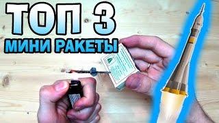 getlinkyoutube.com-Как сделать ракету из спички и фольги ТОП 3