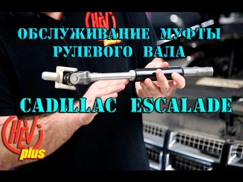Cadillac Escalade - обслуживание муфты рулевого вала