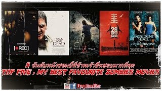 getlinkyoutube.com-5 อันดับหนังซอมบี้ที่ผมชื่นชอบที่สุด!! [TopFive My Best Favourite Zombies Movies]