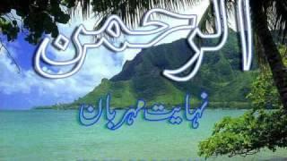 Surah Rehman (FULL) BY SUDAIS