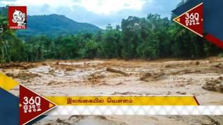Sri Lanka: Incessant rains and landslides claim 15 lives | 30 sec News