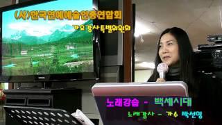 getlinkyoutube.com-백세시대/이자연(노래강사-박선영)노래교실,가요교실,주부노래교실