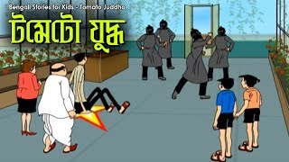 getlinkyoutube.com-Bengali Latest Comedy Cartoon | Tomato Juddha | Animated | Popular Comics Series | Nonte Fonte
