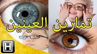 getlinkyoutube.com-تمارين العيون لتقوية النظر والبصر والتخلص من قصر وضعف النظر والتخلص من النظارات