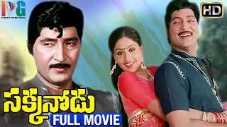 getlinkyoutube.com-Sakkanodu Telugu Full Movie HD   Sobhan Babu   Vijayashanti   KV Mahadevan   Indian Video Guru