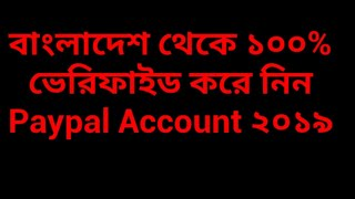 getlinkyoutube.com-PayPal Account 100  Verified From Bangladesh full bangla tutorial by 2016