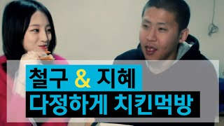 철구&지혜 오늘은 다정하게 치킨 먹방 (15.11.22방송) :: ChulGu