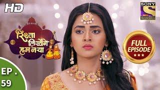 Rishta Likhenge Hum Naya  - Ep 59 -  Full Episode -  26th January, 2018