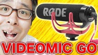 ノイズ問題、ついに決着!一眼レフ用外部マイク RODE Video Mic GOがやってきた!