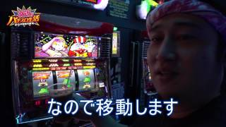 getlinkyoutube.com-365日パチスロ生活 実戦収録 10.25 チャンピオンBELZ