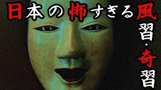 getlinkyoutube.com-【怖い話】日本の村の怖い風習・奇習 田舎や集落のやばい話