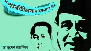 Pohor Binor Tar (পোহৰ বীণৰ তাঁৰ) - by Bhupen Hazarika