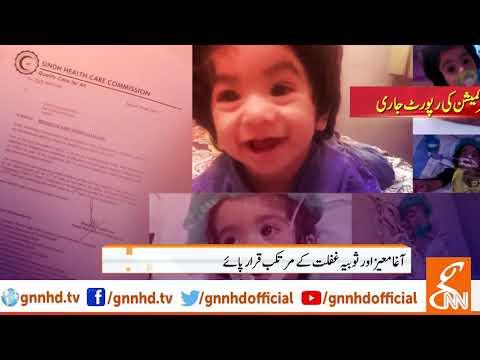 Nishwa Death: Dar ul Sehat Fined for negligence