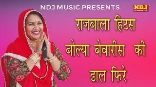 getlinkyoutube.com-New Haryanvi Ragni 2017 # बोल्या बेवारिस की ढाल फिरे # Hit Ragni # Rajbala Bahadurgarh # NDJ Music