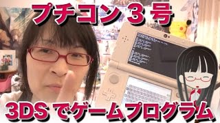 getlinkyoutube.com-3DSでゲームプログラミング! #1 [プチコン3号 petitcom]