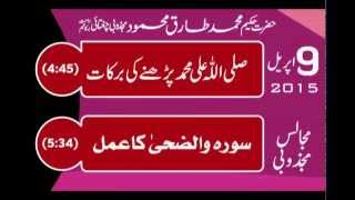 getlinkyoutube.com-09 April 2015 Majalis Majzoobi Hakeem Tariq Mehmmod Ubqari