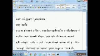 getlinkyoutube.com-เรียนบาลี ภาค ๑ เก็งที่ ๑ ตอนที่ ๑๔ ตสฺส วิวรนฺตสฺเสว