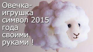 getlinkyoutube.com-Мягкая игрушка своими руками, Овечка-символ нового года - Miadolla