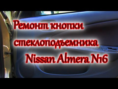 Ремонт кнопки стеклоподъемника Nissan Almera N16 electric window winders Nissan Almera N16