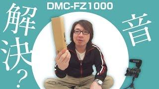 DMC-FZ1000外部マイク位置変更で改善! フリー マルチプレート ブラケット