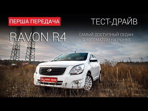 Ravon R4: самый доступный седан с автоматом: First Gear Show 18+