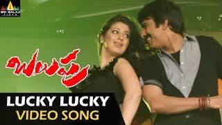 getlinkyoutube.com-Balupu Video Songs | Lucky Lucky Rai Video Song | Ravi Teja, Anjali | Sri Balaji Video